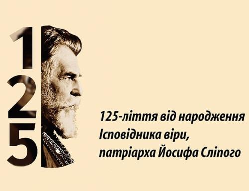 ПОСЛАННЯ БЛАЖЕННІШОГО СВЯТОСЛАВА З 125-ГО ДНЯ НАРОДЖЕННЯ  ПАТРІАРХА ЙОСИФА СЛІПОГО