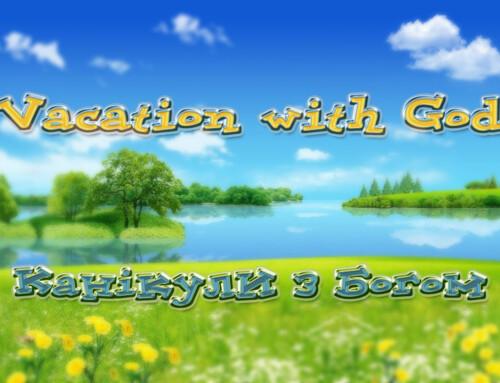 Vacation with God Animated Movies | Канікули з Богом Мультики
