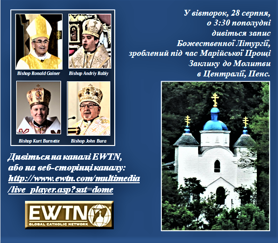 EWTN Broadcast of the Divine Liturgy on Tuesday, August 28, 2018 at
